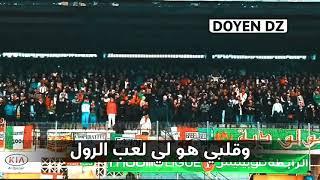 """أنصار مولودية الجزائر يبدعون بأغنية """" عام سعيد """" بمدرجات عمر حمادي ببولوغين"""