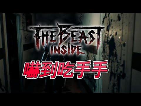 【恐怖遊戲】The Beast Inside 心魔 嚇到吃手手