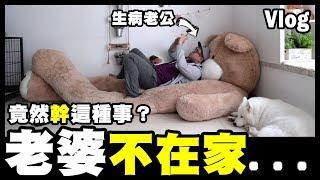 【Vlog】老婆不在家!生病的老公竟然幹這種事?