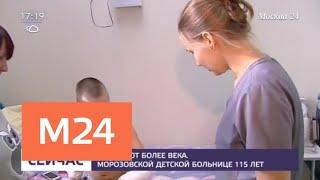 Столичная Морозовская детская больница отмечает юбилей - Москва 24