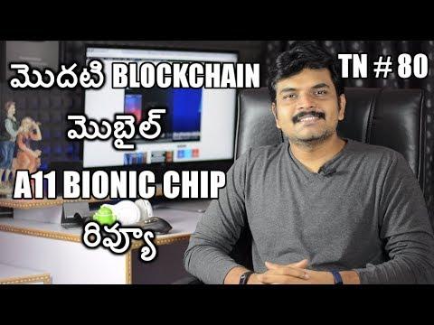 technews # 80 A11 Bionic chip review,Nokia 8 Oreo Update, Huawei Mate 10, blockchain phone