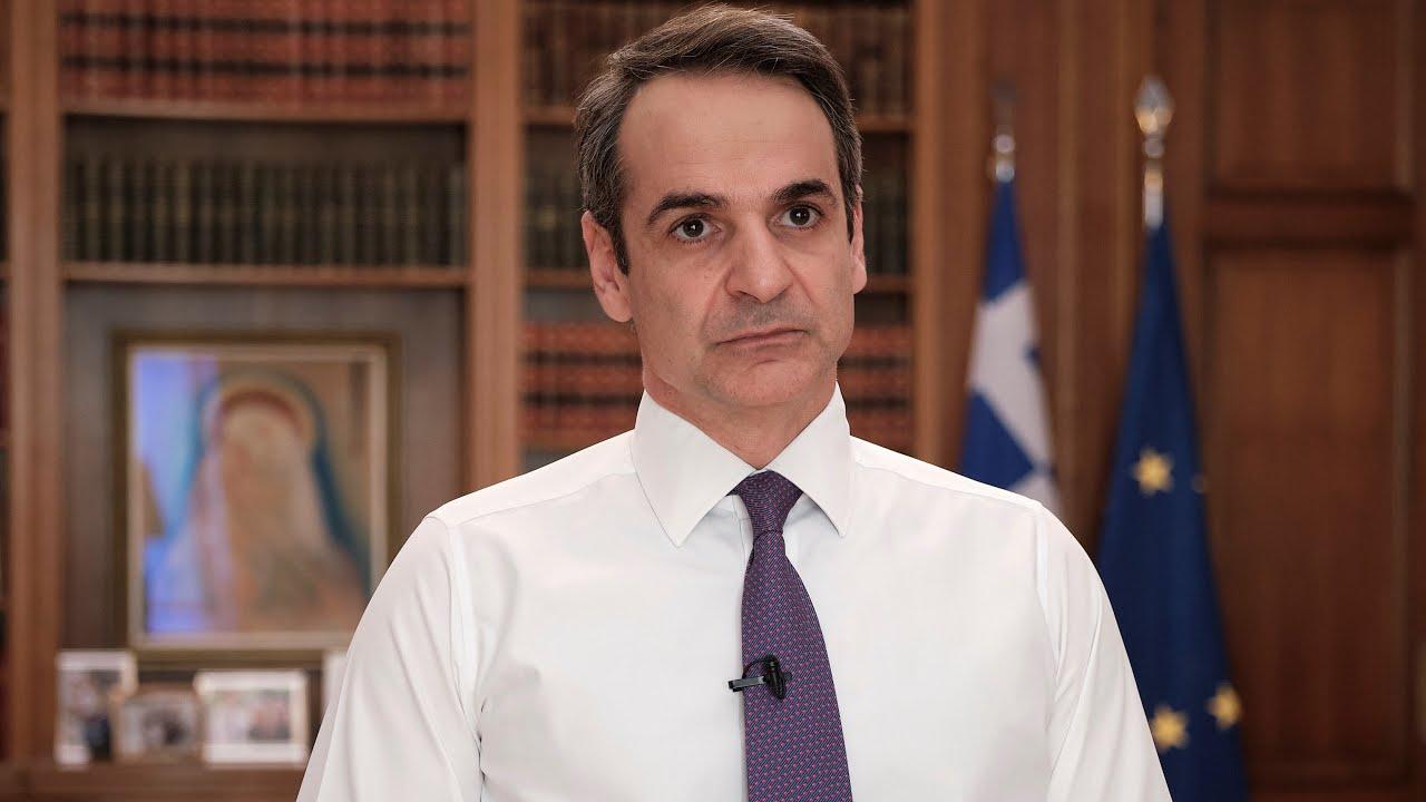 Μήνυμα του Πρωθυπουργού Κυριάκου Μητσοτάκη προς τους πολίτες
