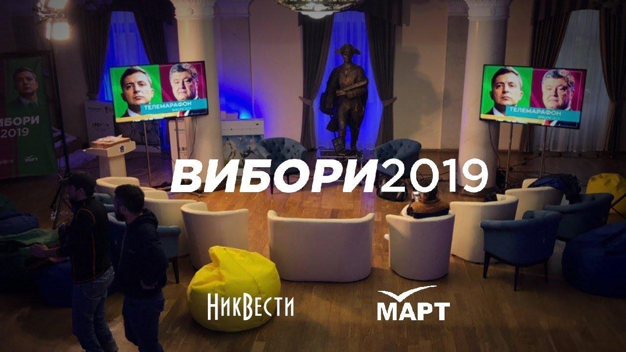 Телемарафон: Выборы 2019 Николаев