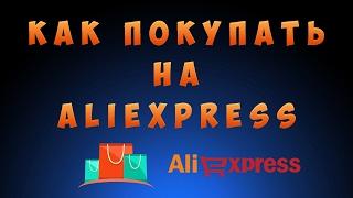 Как покупать на алиэкспрес aliexpress регистрация ,оплата,доставка