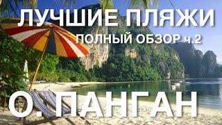 Ко Панган.  Лучшие пляжи  для жизни и отдыха на Пангане. Тайланд. Koh Phangan
