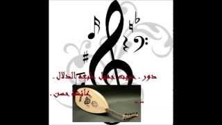 تحميل اغاني دور ـ حبيت جميل طبعه الدلال ـ عائشة حسن ـ MP3