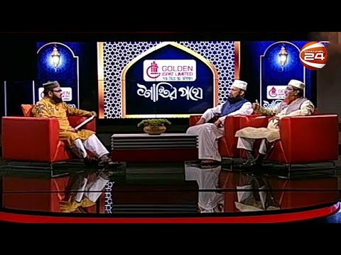 শান্তির পথে | Shantir Pothe | 27 November 2020