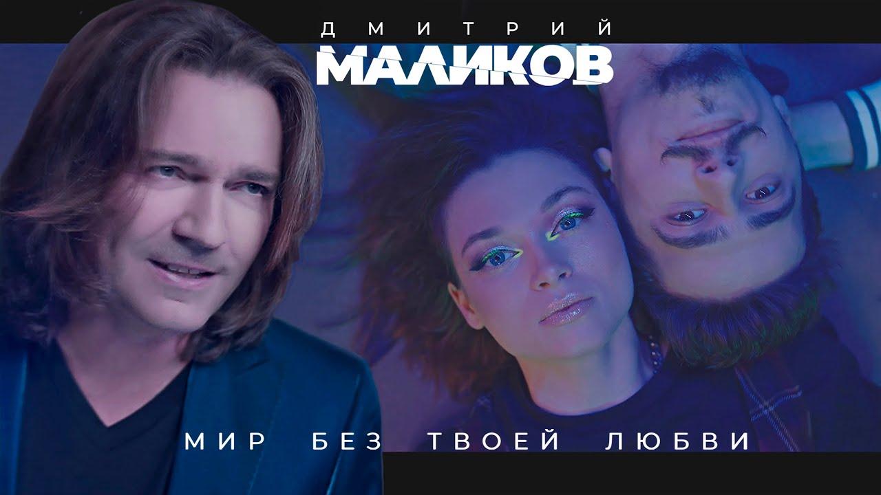 Дмитрий Маликов — Мир без твоей любви