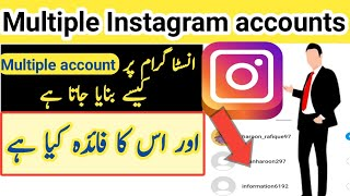 Multiple Instagram Accounts on One Email | Create Multiple Instagram Accounts | Information Studio..