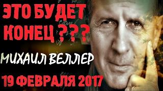 Михаил Веллер 19 февраля 2017 подумать только  Михаил Веллер Последнее Эхо Москвы
