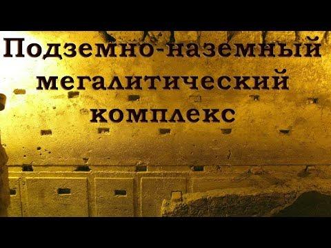 Александр Колтыпин  «Подземно-наземный мегалитический комплекс Средиземноморского региона»