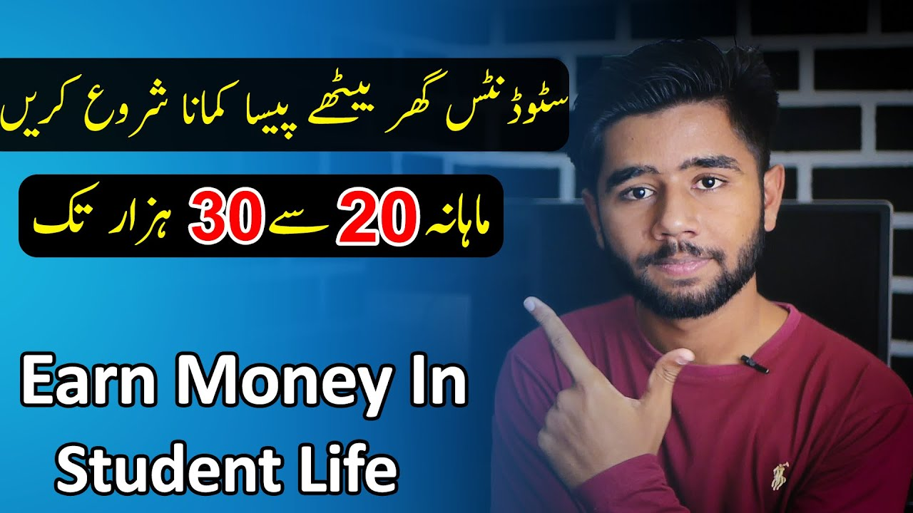 How to Make Money Online In Trainee Life|Company Concepts For Trainees In Pakistan|Earn Money Trainees