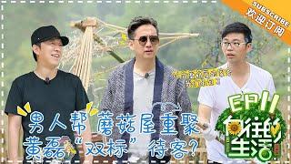 《Back to Field 2》EP11  | Huang Lei, Peng Yuchang, He Jiong, Henry Lau【湖南卫视官方频道】