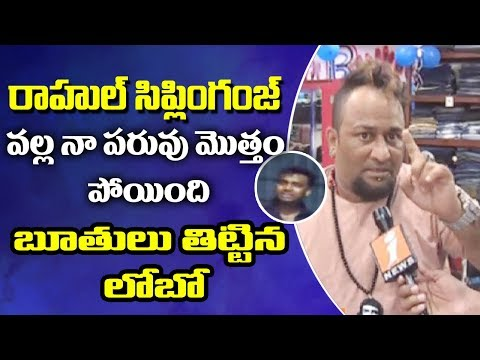 Anchor Lobo Face To Face Over Caught in Drunk & Drive With Rahul Sipligunj In Hyderabad | iNews