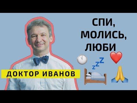 Как выспаться? Три правила здорового сна.  Доктор Иванов