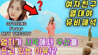 [여자친구 열대야 뮤비해석] 엄지가 사막에서 우산을 쓰고있는 이유!? GFRIEND Fever 궁예 MV Theory L 수다쟁이쭌