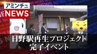 【アミンチュNEWS】日野駅再生プロジェクト完了イベント