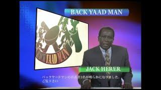 BACK YAAD MAN / MIGHTY JAM ROCK (JUMBO MAATCH / TAKAFIN / BOXER KID)