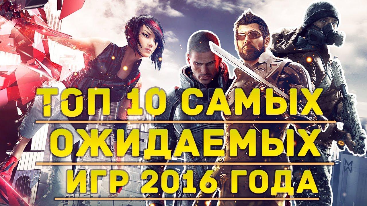 Новинки игр 2016. Лучшие игры на ПК. New Game 2016