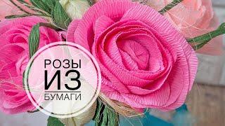 Розы из гофро бумаги /Rose Crepe Paper DIY Tsvoric