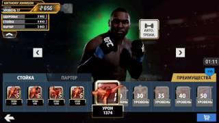 Моментальная Супер прокачка бойца Anthony Johnson Рубка - Как это сделать?