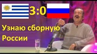 Risitas о матче Уругвай Россия