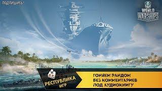 Качаем все подряд ➤ Wolrd of Warships ➤ Катаем под аудиокнигу #1