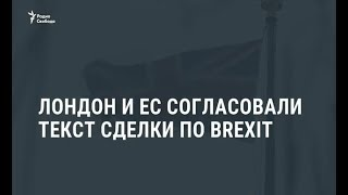 Великобритания и ЕС согласовали текст соглашения по Брекзиту / Новости