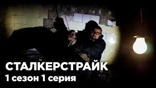 ВЗАПЕРТИ [СТАЛКЕРСТРАЙК] 1 Сезон 1 Серия