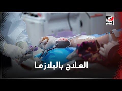 هل تنجح مصر في علاج مصابي كورونا  ببلازما المتعافين ؟