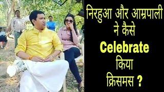 Nirahua And Amrapali Christmas Celebration Bhojpuri Film Set Gabru Bhojpuri