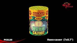 """Салют """"НАНО - САЛЮТ"""" РС601 (0,8""""х7) от компании Интернет-магазин SalutMARI - видео"""
