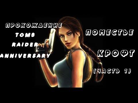 Прохождение игры Tomb Raider Anniversary - Поместье Крофт (1 часть)