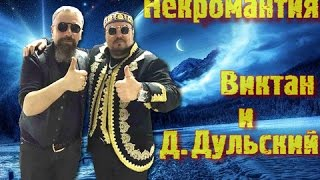 О Некромантии.  Д. Дульский и Виктан.