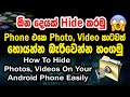 How To Hide Photos, Videos On Your Android Phone Easily (How To Hide Files On Android)