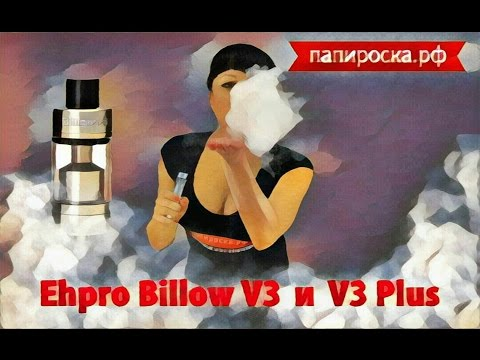 Ehpro Billow V3 - обслуживаемый бакомайзер - видео 1