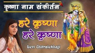 Krishna Maha Mantra - कृष्णा नाम संकीर्तन !! HARE KRISHNA HARE KRISHNA Devi Chitralekhaji