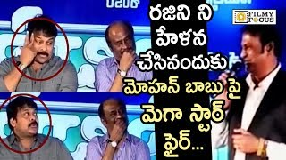 Chiranjeevi Angry on Mohan Babu for Insulting Rajinikanth || Mohan Babu Insults Rajinikanth