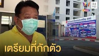 พร้อมรับคนไทย 100 คนกลับจากอินโดนีเซีย   ข่าวเที่ยงอมรินทร์   6 เม.ย.63