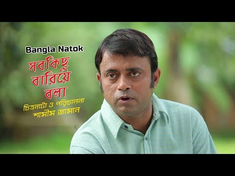 Download Sob Kicu Bariea Bola সব কিছু বারিয়ে বলা | Bangla New Natok | Aa Kho Mo Hasan | Shamim Zaman | Shoshi HD Mp4 3GP Video and MP3