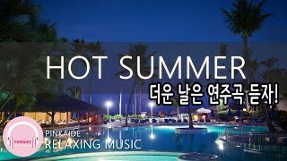 3 HOURS | Hot Summer (Relaxing Music!) | Music For Study | New Age