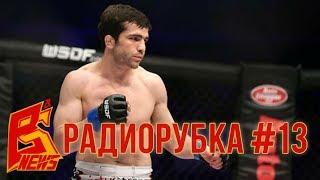 Радиорубка - №13 - подкаст про ММА | Тимур Валиев | PFL