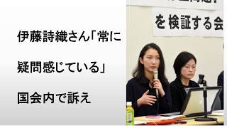 伊藤詩織さん「常に疑問感じている」国会内で訴え