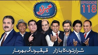 Khabarzar with Aftab Iqbal | Ep 118 | 28 August 2019 | Aap News
