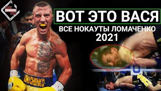 THIS IS LOMA!!! All Lomachenko knockouts (2021) Eng&Esp subs