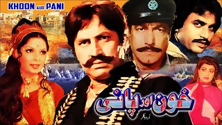 KHOON AUR PANI 1985  BABRA SHARIF MOHD ALI RANI & GHULAM MOHAYUDIN  OFFICIAL MOVIE