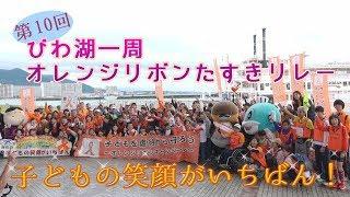 第10回びわ湖一周オレンジリボンたすきリレー~子どもの笑顔がいちばん!~