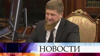 Рамзан Кадыров входе рабочей встречи вКремле рассказал президенту оположении дел вреспублике.