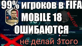 99% ИГРОКОВ В FIFA MOBILE 18 WORLD CUP ДЕЛАЮТ ЭТО!!!