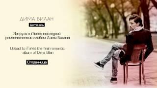 """Дима Билан """"Странница"""" [Audio Teaser] New album """"Dotyanis"""" coming soon!"""